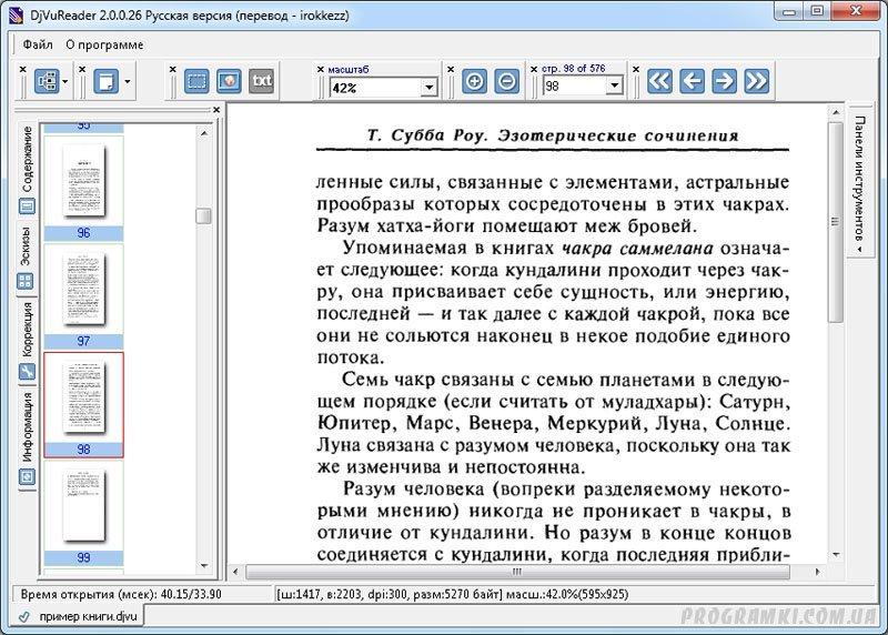 Скачать программу для чтения файлов djvu бесплатно