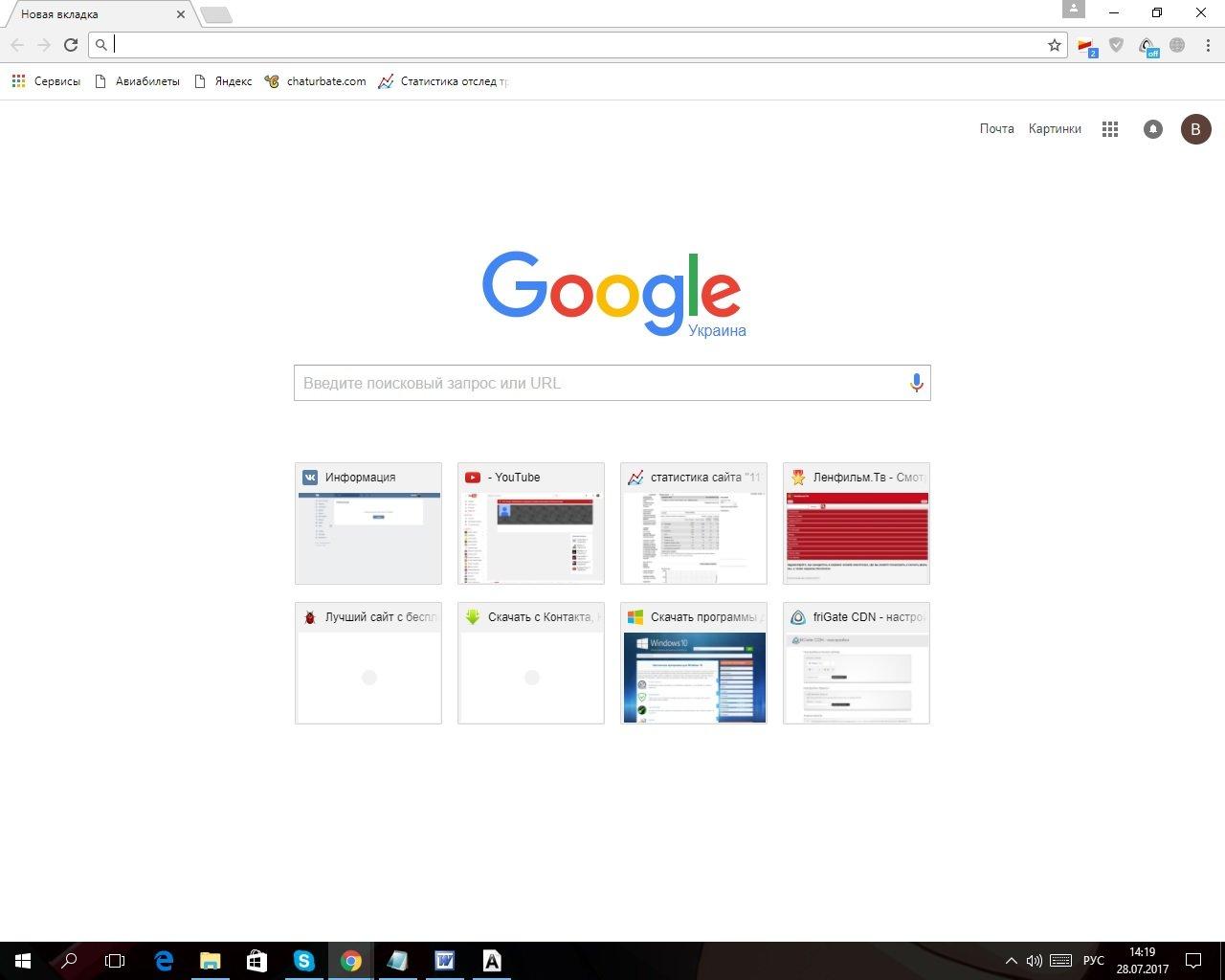 Как сделать новые вкладки в гугл хром